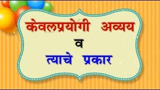 केवलप्रयोगी अव्यय व त्याचे प्रकार   Interjection In Marathi