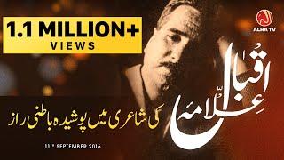 Allama Iqbal Ki Shayari Mein Poshida Raaz | By Younus AlGohar