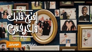 اغنية موبينيل رمضان 2014  #افتح_قلبك_واعرفني كاملة  - Mobinil Ramadan full song 2014
