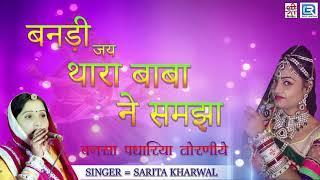 सरिता खारवाल OLD इस GOLD विवाह गीत - बनड़ी जाय थारा बाबा ने समझा | FULL Audio | Rajasthani Vivah Geet