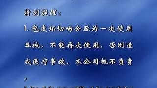 "ShangRing Adult Circumcision Process  ""商环""成人手术"