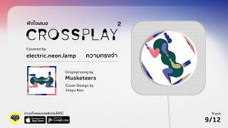 Fungjai Crossplay2 l ความทรงจำ (Musketeers Cover) - Electric Neon Lamp