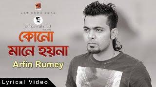 Kono Mane Hoy Na By Prince Mahmud Feat. Arfin Rumey | Bangla New Song 2017 | Official lyrical Video