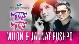 Poloke Poloke | Milon | Jannat Pushpo  | Lyrical Video | Bangla New  Full HD