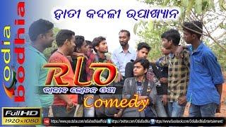Rlo Comedy Video II ହାତୀ କଦଳୀ ଉପାଖ୍ୟାନ - Odia Bodhia