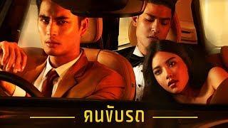 คนขับรถ ตัวอย่าง Driver Official Thai Trailer