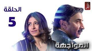 مسلسل المواجهة الحلقة 05 | رمضان 2018 | #رمضان_ويانا_غير