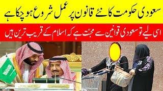 Great New Law By Saudi Government - King Salman New Orders - Arab Urdu News