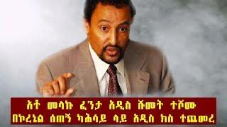 Ethiopia - አቶ መላኩ ፈንታ አዲስ ሹመት ተሾሙ ፤ በኮረኔል ሰጠኝ ካሕሳይ ላይ አዲስ ክስ ተጨመረ