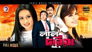 Laal Doriya | Riaz, Amin Khan, Mousumi, Purnima | Eagle Movies (OFFICIAL BANGLA MOVIE)