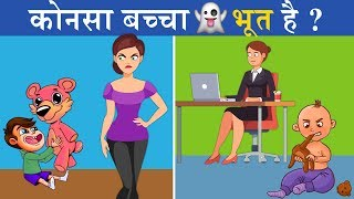 6 Majedar aur Jasoosi paheliyan | Konsa Bacha Bhoot Hai ? | Riddles in hindi | Logical MasterJi