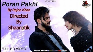 Poran Pakhi পরান পাখি  Full video song  । By Rajon Khan । Sojol & Iftia । Bangla New Song 2017