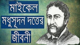 মাইকেল মধুসূদন দত্তের জীবনী । Michael Madhusudan Dutt Bangla Biography.