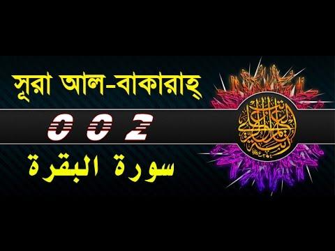 Xxx Mp4 Surah Al Baqarah With Bangla Translation Recited By Mishari Al Afasy 3gp Sex