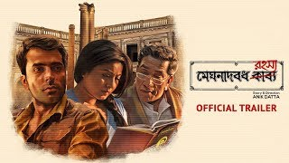 Meghnadbodh Rohoshyo | Official Trailer | Bengali Movie | 2017 | Releasing 14th July