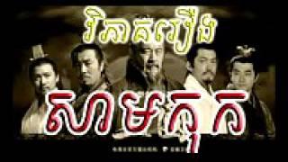 LDP   Khem Veasna analyze The Three Kingdom   Khem Veasna speech 2014   Khem Veasna LDP