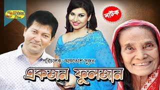 Ekjon Fuljan | Most Popular Bangla Natok | Rani Sarkar, Mahfuj Ahmed, Jenny, Usufa Akter | CD Vision