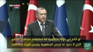 شاهد رد أردوغان على سؤال صحفي : هل أنت ديكتاتور؟