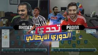 تحدي تشكيلة الدوري الايطالي مع احمد شو فيفا16 | FIFA16 TOTS SERIE A