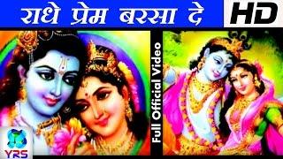 राधे राधे प्रेम बरसा दे   Radhe Radhe Prem Barsa De   Pawan Pardesi, Ridam Tirpathi   Krishan Bhajan