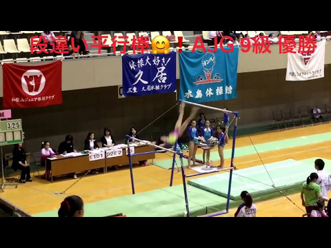 Xxx Mp4 AJG 2017 9級 段違い平行棒 優勝 Uneven Bars 3gp Sex