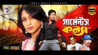 Bangla Movie | GARMENTS KONNA | Emon, Popy | Superhit Bengali Movie|Eagle Movies(OFFICIAL)