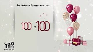 نحتفل معكم ببدايه احلي 100 سنه