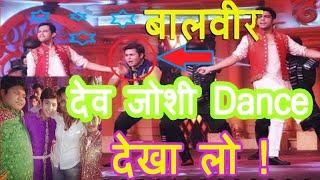 dev joshi dance -बालवीर 2018।। baal veer real life video ।।all family Dance