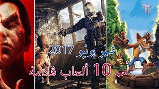 أهم الألعاب القادمة في شهر يونيو 2017 - ( PC , Xbox , PS4 , Mac )