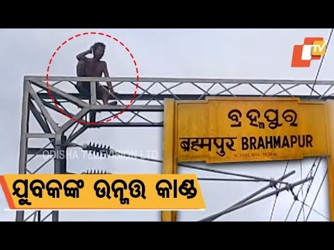 Xxx Mp4 Youth Climbs Electric Pole At Berhampur Station 3gp Sex