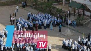 رهان طالبتين على خلع بنطلون يورط مديرة مدرسة بدمياط المصرية في التحقيق