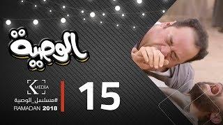 مسلسل الوصية | الحلقة الخامسة عشر  | AL Wasseya Episode 15