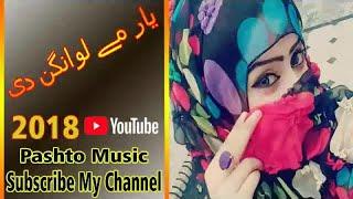 Pashto Sad Song 2018 - Na Yawazi Pa Majnoon Aur Pa Leila Razi
