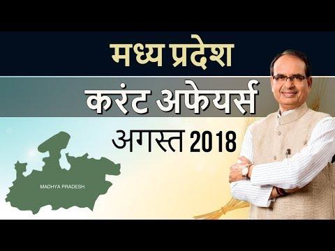 Xxx Mp4 Madhya Pradesh Current Affairs August 2018 For MPPSC Vyapam Patwari MPSI MP TET Exams 3gp Sex
