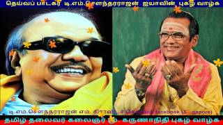 DMK SONG  BY TMS  VOL  2