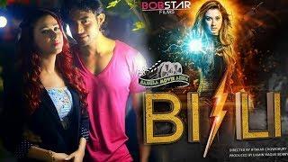 বিজলী Movie. Bizli Bangla movie 2018 Bobby Haque Ronobir