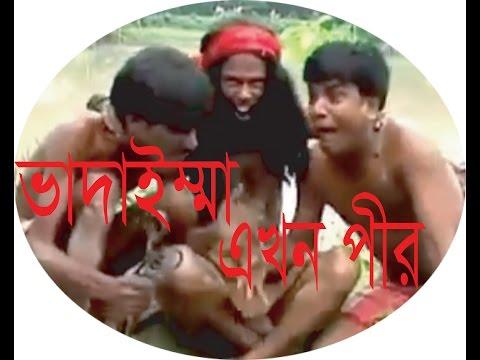ভাদাইমা এখন পীর Badyma Akhon Pir