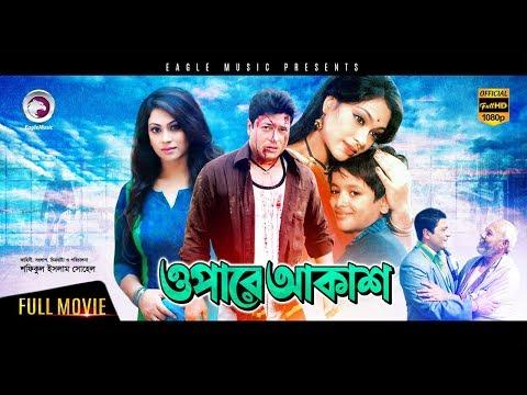 Xxx Mp4 Opare Akash Bangla Movie Ferdous Popy 2017 Full HD Hit Bangla Movie 3gp Sex