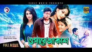 Opare Akash | Bangla Movie | Ferdous | Popy | 2017 Full HD | Hit Bangla Movie