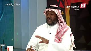 يوسف خميس - الأهلي لا يجيد الأسلوب الأوروبي وأخطاء آل فتيل أهداف #برنامج_الملعب