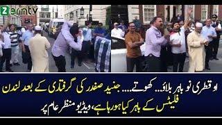 Pakistan News Live  Protest Outside Nawaz Sharif's London Flats
