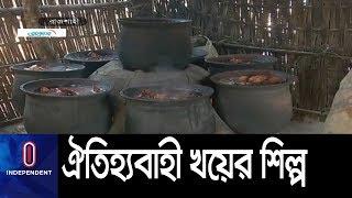 দেখুন কীভাবে তৈরি হয় ঐতিহ্যবাহী খয়ের... || Rajshahi Catechu