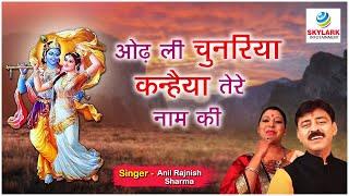 Newly Krishna Bhajan 2015 - Odh Li Chunariya Kanhaiya Tere Naam Ki By Rajnish Sharma