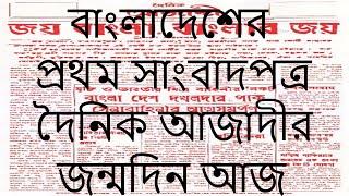 Bangladesh First Newspaper Dainik Azadi celebrate  57th anniversary 5 September 2016