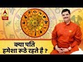 Know Why Your husband is always annoyed?   Guruji   ABP News