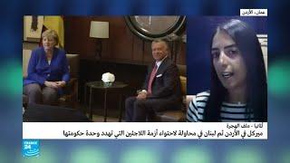 السلام واللاجئون الفلسطينيون والسوريون على جدول زيارة ميركل للأردن
