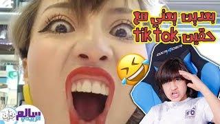 اتحداك ما تضحك! النسخة الصينية 😂 _ || مبدعين برنامج Tik Tok - #تحديات_المشتركين2