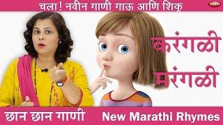 Karangali Marangali | Body Parts | Song | Marathi Balgeet | Marathi baby Song | Marathi Music Video