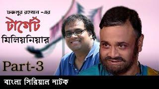 Target Milioniar | Bangla Natok | Part  3 | Dr Ejajul Islam,  Fazlur Rahman |  Laser Vision Natok
