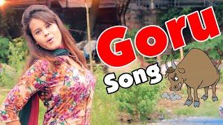 Goru SONG 2018 । Qurbani Songs । Bangla Song 2018। Mojar Tv